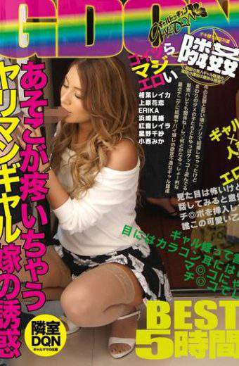 GDQS-002 Temptation Gal Daughter-in-law BEST 5 Hours