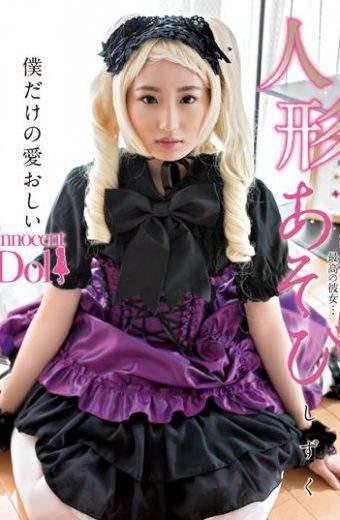 INCT-004 Kotohane Shizuku Doll Play MKV