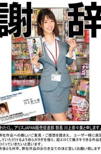 DVAJ-187 Kawakami Nanami Alice Sales Promotion
