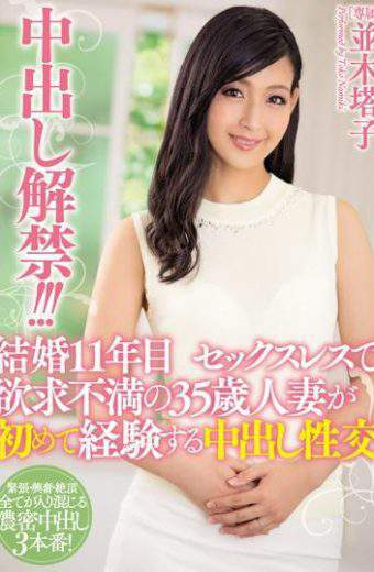 MEYD-199 Namiki Toko 35-year-old Married Woman