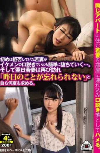 OYC-299 The Young Wife Who Lives In The Same Apartment Is Brought Into The Room And Persuaded Him. The Young Wife Who Refused At First Fell Easily With A Handsome Persuasion … And The Next Day …