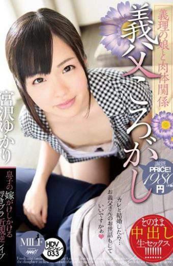 MUML-033 Yukari Miyazawa Father-in-law Rolled