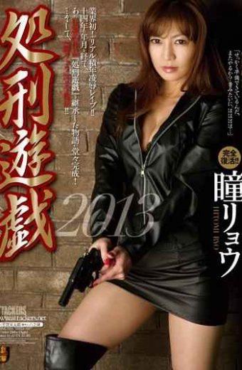 SSPD-102 2013 Ryo Hitomi Execution Play