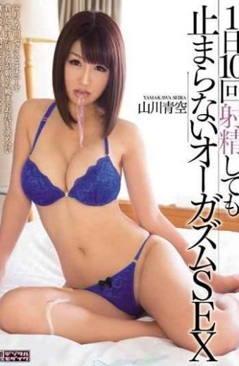 MIDE-041 Orgasm SEX Yamakawa Blue Sky That Does Not Stop When You Ejaculate 10 Times A Day