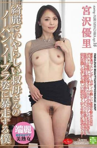 ANB-166 Yuri Miyazawa Runaway Into A Beautiful And Nasty Aunt With No Underwear And No Bra