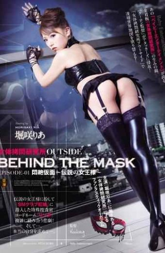 SSPD-103 Queen – Saki Hori Rear Of The Woman's Body Torture Laboratory OUTSIDE BEHIND THE MASK EPISODE-01 Lesbian Couples Kamen – Legend