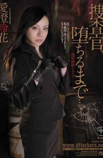ATID-180 Investigators Until The Fall … Love Kiyoshi Reika
