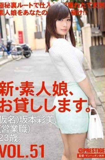 CHN-110 New Amateur Daughter And Then Lend You. VOL.51