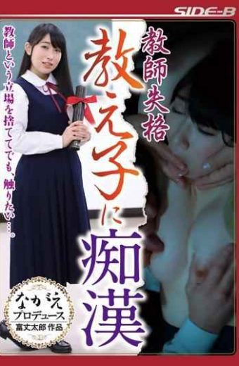 NSPS-343 The Molester Nagasakibun To Teacher Disqualified Student