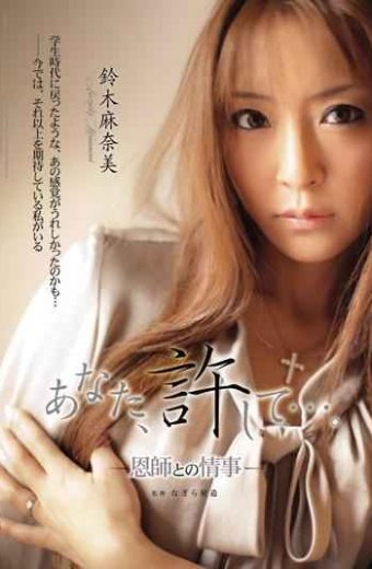 RBD-235 You Forgive Me …. – Manami Suzuki – Love Affair With Teacher