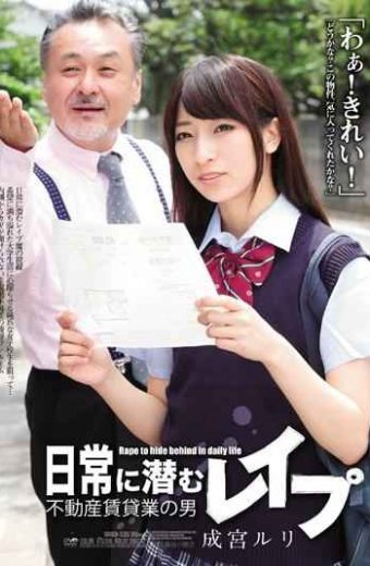 SHKD-535 Narumiya Ruri Man Of Rape Real Estate Leasing Lurking In Everyday
