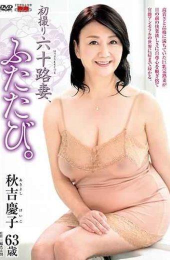 JURA-22 The First Filming Wife Sixty Again. Keiko Akiyoshi