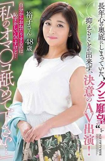 "GOJU-138 ""Please Lick My Oma …"" I Couldn't Suppress The 'cunnilingus Aspirations' That Had Been In My Heart For Many Years And Decided To Make An Appearance On AV! Yuko 48 Years Old"