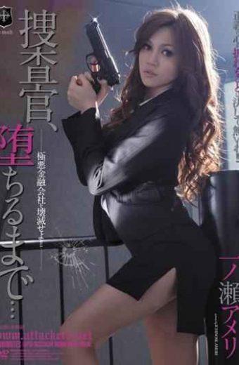 ATID-183 Investigators Until The Fall … Amelie Ichinose