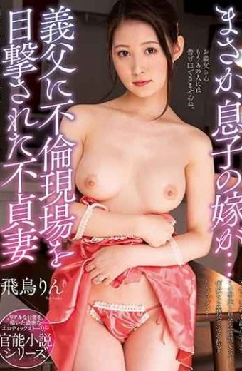 NACR-295 No Way My Son's Wife … Rin Asuka Was Witnessed By The Father-in-law To The Affair Scene