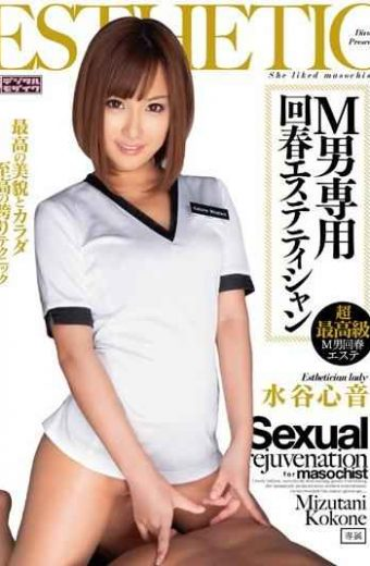 MIDE-045 M Man Dedicated Rejuvenated Esthetician Mizutani Heart Sound