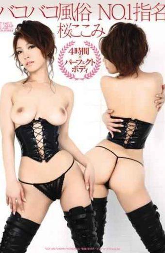 SOE-464 Here Seen Sakura Perfect Body Bakobako Nomination NO.1 Customs  4 Hours