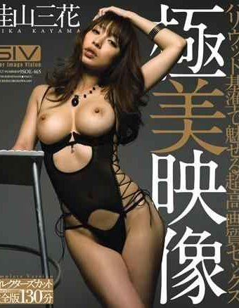 SOE-465 Three Flower Kayama Sex Extremely High Quality Video And Very Micelles In Hollywood Standards Blu-ray Disc