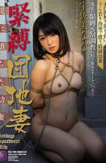 JBD-172 The Venus Files Usami Nana Fallen In Bondage Apartment Wife Trap