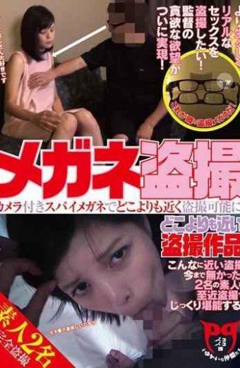 PKPD-001 Glasses Voyeur Than Anywhere Else Close Voyeur Video