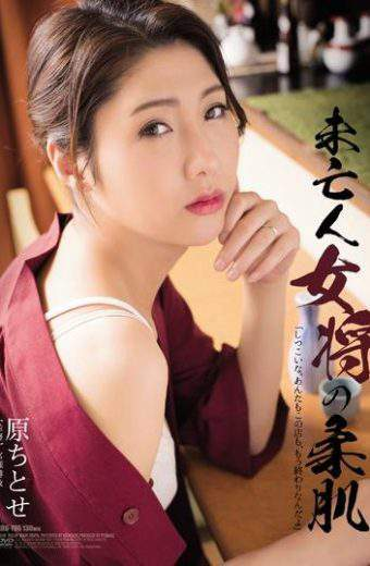 RBD-796 Hara Chitose Widow Landlady