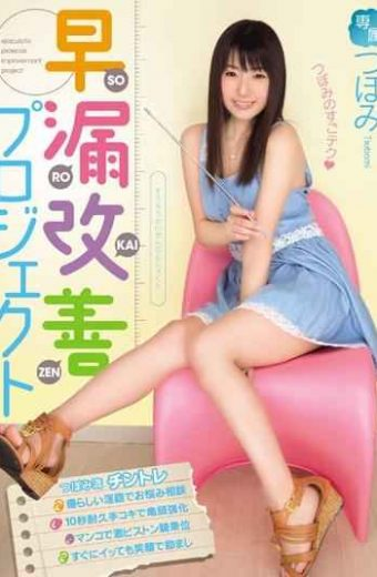 MIDE-048 Premature Ejaculation Improvement Project Bud