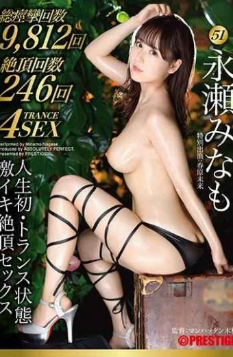 ABP-938 The First Time In My Life Trance Iki Cum Sex 51 To The Other Side Of Orgasm. Minase Nagase