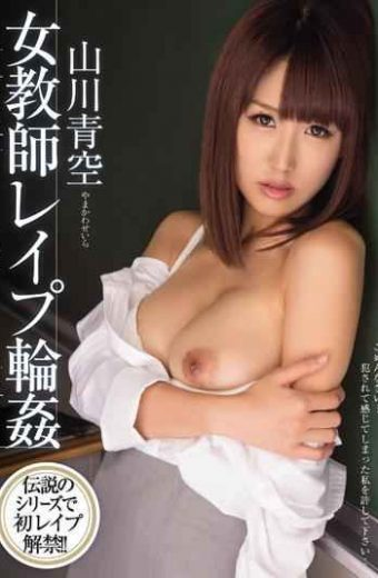 MIDE-052 Female Teacher Rape Gangbang Yamakawa Blue Sky