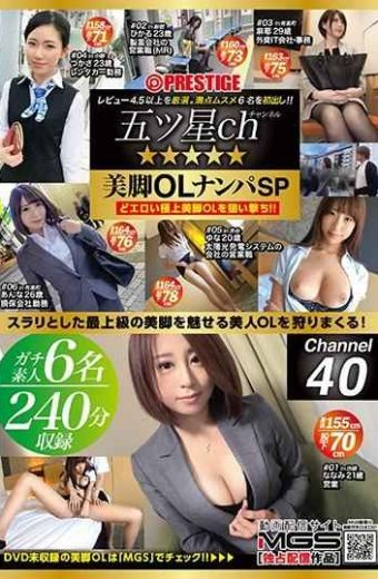 FIV-055 Five Stars Ch Legs OL Picking Up Girls SP Ch.40 Six High-spec OL Who Have Left Their Sexual Desires Are Disturbed Indecently!