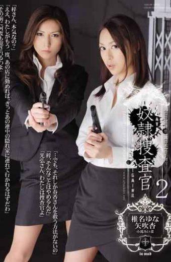 ATID-190 Cascade Apricot Miina Yabuki Yuna Shiina Slave 2 Investigators