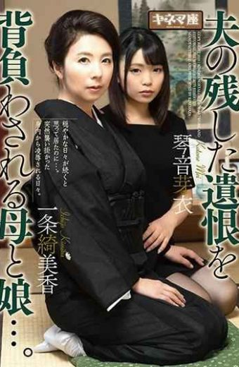 KNMD-062 Mother And Daughter Who Carry The Regret Left By Her Husband. Mika Ichijo  Meiko Kotone