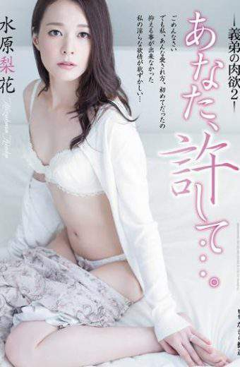 ADN-108 Mizuhara Rika Incest Brother-in-law