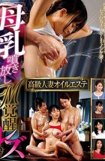PTS-459 Luxury Married Oil Este Breast Milk Spout M Awakening Lesbian