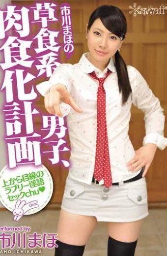 KAWD-364 Maho Ichikawa Beautiful Girl