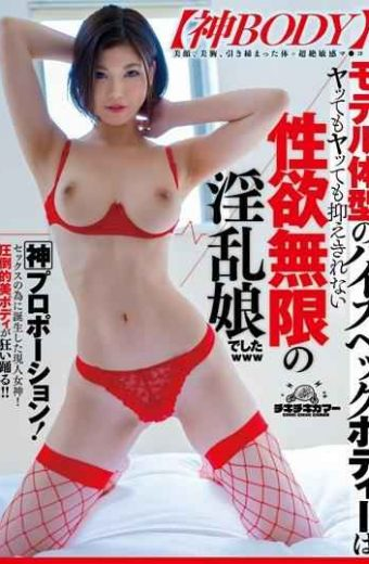 TIKC-041 God BODY The High-spec Body Of The Model Body Was A Horny Daughter With Unlimited Sexual Desire That Can Not Be Suppressed Even With Ya
