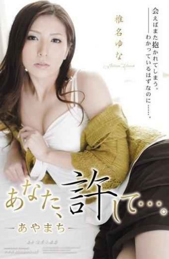 RBD-271 You Forgive Me …. – Yuna Shiina – Mistakes