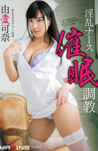 MXGS-911 Yume Kana Nasty Nurse Hypnotic Torture