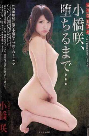 ATID-211 Kobashi Full Bloom Rape Hypnosis You Are To Fall …