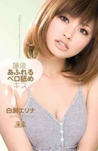 SOE-494 Erina Shirase Kiss Lick Saliva Overflowing Belo