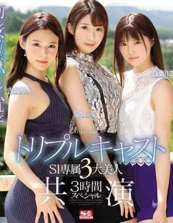 SSNI-688 Triple Cast S1 Exclusive 3 Big Beauty Co-starring 3 Hour Special Blu-ray Disc
