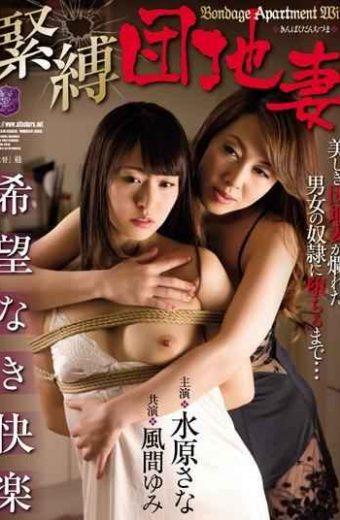 JBD-197 Bondage Estates Wife Hope Defunct Pleasure Suwon Sana Kazama Yumi