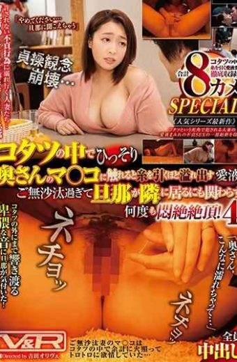 VRTM-474 The Joy Juice That Overflows Enough To Pull The Thread When You Touch Your Wife's Ma-ko In The Kotatsu! Even Though My Husband Is Next To Me Too Much I Climax Many Times! 4 SPECIAL