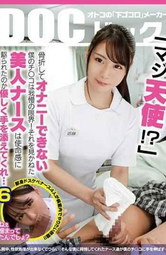 """DOCP-199 """"Maji Angel !"""" The Beauty Nurse Who Didn't See It Was Kind Of Messed Up With Her Mission … 6"""