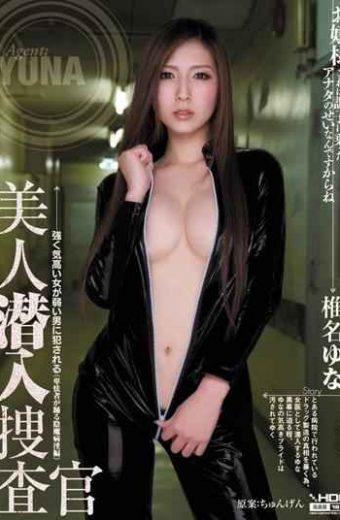 WANZ-049 Yuna Shiina Undercover Beauty
