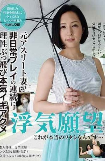 SYKH-001 Cheating Desire This Is The Real I … Mutsumi 25 Years Old pseudonym