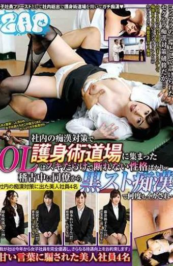 GZAP-011 OL Gathered In The Self-defense Dojo In The Company As A Countermeasure Is Just A Personality That Can Not Be Refused Full Of W