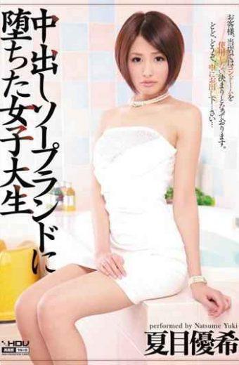 WANZ-050 Yuki Natsume College Student Fell In Soapland Cum