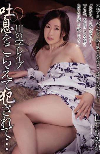 RBD-808 Shiraishi Sumire Character Rape