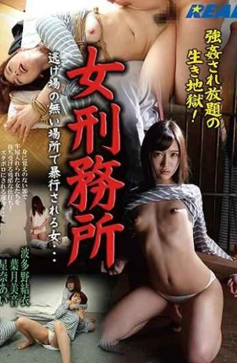XRW-810 Woman Prison Woman Assaulted In A Place Where There Is No Escape …