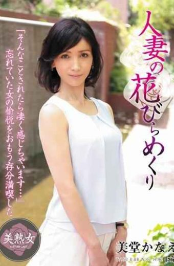 MYBA-018 Married Woman's Petal Turnover Kanae Midou